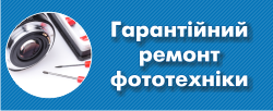 Гарантійний ремонт фототехніки у Львові у Львові
