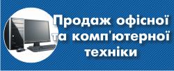 Продаж офісної та комп'ютерної техніки у Львові
