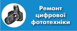 Ремонт цифрової фототехніки у Львові
