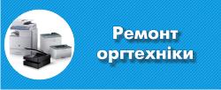 Ремонт оргтехніки у Львові
