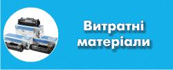 Витратні матеріали у Львові