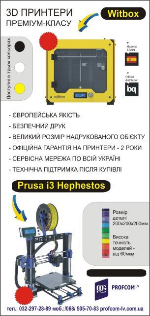 P123 3D друк